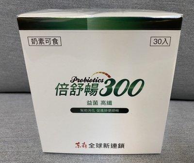 團購現貨 東森)倍舒暢 益菌 高纖(30包/盒)EXP:2022.05.14