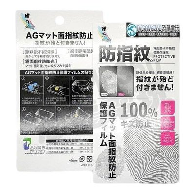 小米 紅米NOTE AG防眩光 5.5吋 膜力MAGIC 霧面磨砂疏水疏油防指紋螢幕保護貼【台中恐龍電玩】