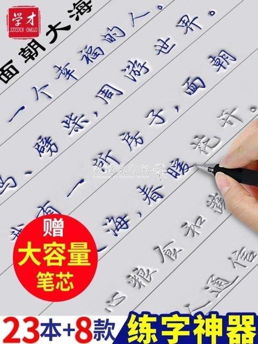 開學禮物  凹槽練字帖成人行書楷書速成行楷初中大學生硬筆鋼筆字帖反復使用