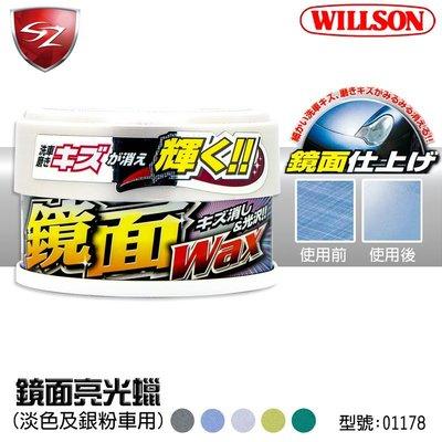WILLSON 鏡面亮光蠟(淡色及銀粉車用)#01178 超微粒子 有效去除漆面的傷痕 蟲屎 水垢 閃閃生輝的效果