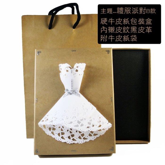 *美公主城堡*長方盒 素雅牛皮紙盒 禮服派對B款皮紋黑包裝組 禮盒+紙袋  送禮 適用項鍊 手鍊 吊飾 鑰匙圈 髮飾