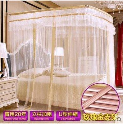 【優上】伸縮蚊帳三開門雙人U型宮廷不銹鋼支架1.5米1.8m床「雅韻款-玫瑰金支架-金色」