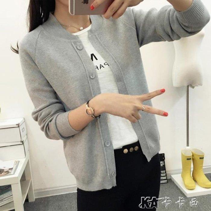 針織外套 針織開衫女韓版外搭空調衫百搭短款小披肩毛衣外套女