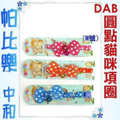 ◇帕比樂◇DAB.可愛圓點貓咪項圈M號【藍/橘黃/粉】可選擇