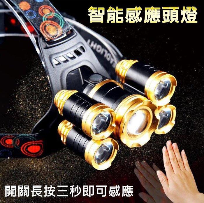(送2電池)五核感應頭燈 燈芯遠射 釣魚頭燈 登山頭燈 LED頭燈 頭戴燈工作頭燈