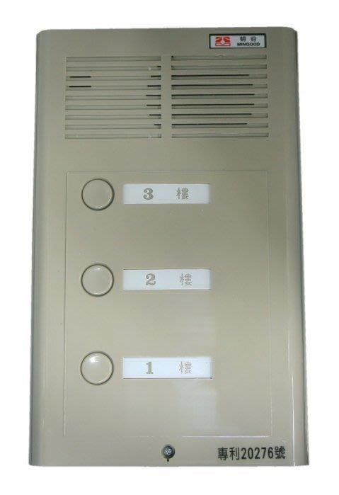 明谷牌C型透天用室內外對講機組,(含門口機X1,室內機X3,整流器X1)套餐+7P電纜30米套餐