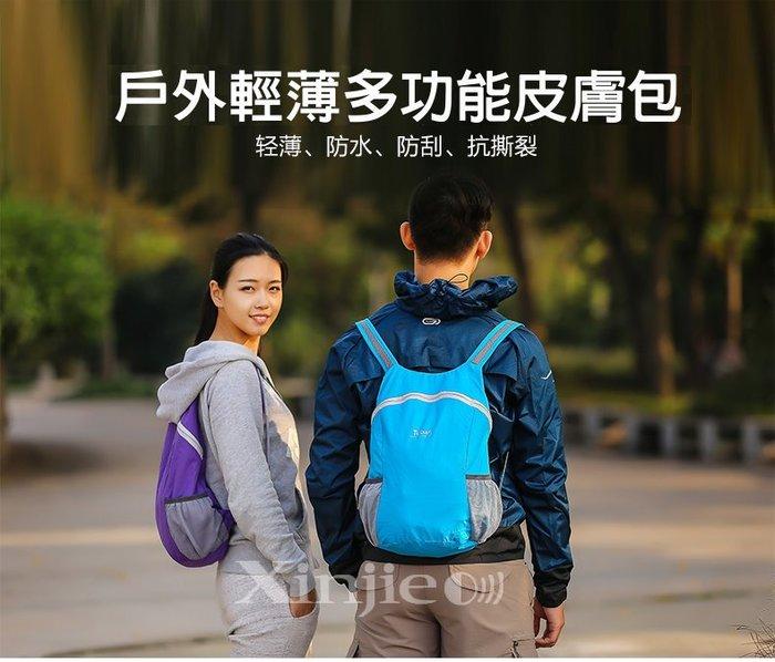 宇捷【L33】户外超輕防水便攜背包可折疊收納 折疊包 收納 男女款双肩皮膚包