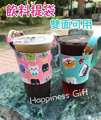 【幸福馨物】((現貨))飲料提袋 手搖杯提袋 飲料杯套 環保杯套 可愛動物款