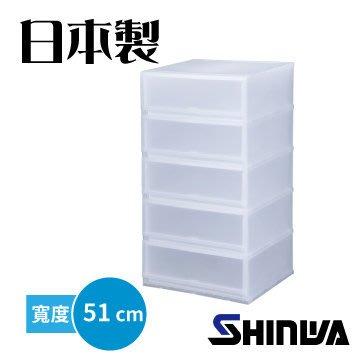 【TRENY直營】日本製造伸和 (51cm五層) 抽屜組合櫃 FR5105 衣櫃 收納櫃 抽屜 斗櫃 無印風 0560