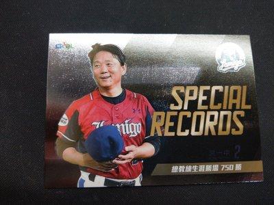 2018發行2017 中華職棒 28年 球員卡 lamigo 桃猿 特殊紀錄卡 生涯勝場750勝 洪一中 313