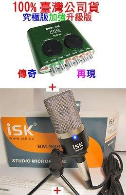 第8號套餐之1:100%真品KX-2 傳奇版 +電容麥克風ISK-BM 900+ 48V幻象電源+166種音效