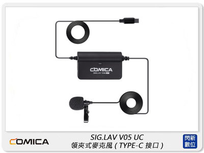 ☆閃新☆COMICA Sig.LAV V05 UC 多功能 領夾式麥克風 TYPE-C接口(公司貨)