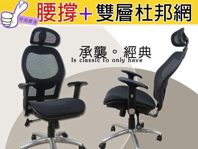大坐墊+雙層網!!加贈PU輪 實坐推薦保固!工廠直營!!雷諾(全網椅 電腦椅 辦公椅 主管椅 台灣製 T2660+PU輪