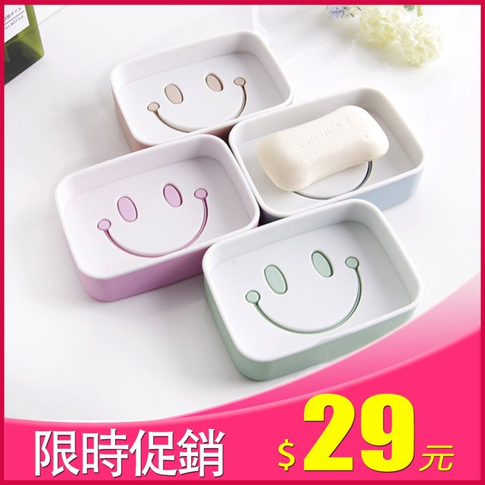 晶輝居家-AA075*簡約笑臉造型肥皂盒/菜瓜布盒