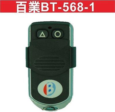遙控器達人百業BT-568-1.快速捲門 主機 控制盒 遙控器 格萊得 格來得 3S 安進 倍速特 華耐