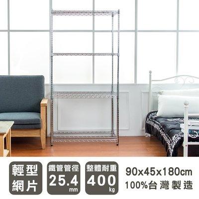 波浪架【UHO】《超強荷重》90×45×180cm 四層電鍍波浪鐵架
