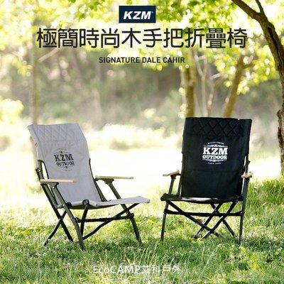 KAZMI KZM 極簡時尚木手把折疊椅〈灰色│黑色〉摺疊椅 露營椅 野餐椅 輕便椅【EcoCamp艾科戶外│中壢】