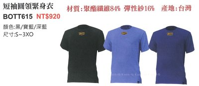 *wen~怡棒壘工場 ZETT 新款 本壘板標 短袖圓領緊身衣(BOTT-615系列) ~特價640元 可訂貨
