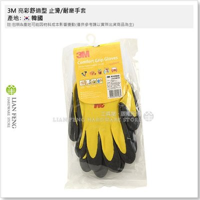 【工具屋】*含稅* 3M 亮彩舒適型 止滑/耐磨手套 (黃-L)  防滑透氣 工作 工具維修 園藝 手工藝 韓國製