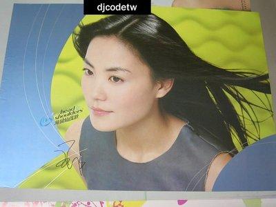 【djcodetw-海報】王菲-海倫仙度絲廣告