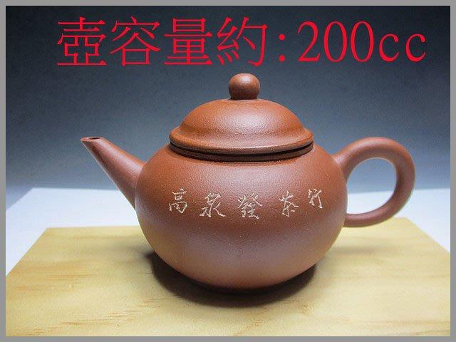 《滿口壺言》B546早期高泉發茶行壺小紅袍【中國宜興】單孔出水、約200cc、有七天鑑賞期!
