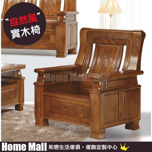 HOME MALL~吉祥單人椅 $7700 (雙北市免運費)6B