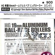 田宮 四驅車零件 19mm 粉紅色輕量化鋁合金導輪 帶滾珠軸承 95213