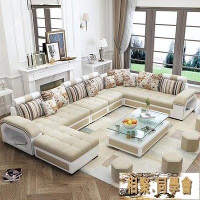沙發 現代簡約歐式客廳沙發組合套裝小戶型整裝轉角經濟型大氣布藝家具 JD 【同學會】