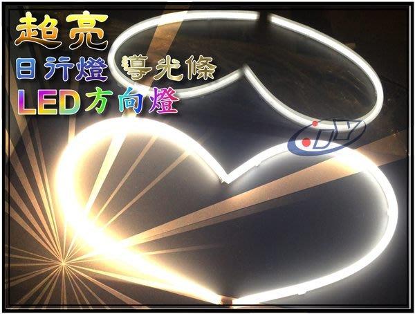 ☆小傑車燈家族☆全新超亮版80cm導光條 日行燈+LED方向燈雙功能bmw e87.e36.e46.e90.e34.e39.e60..