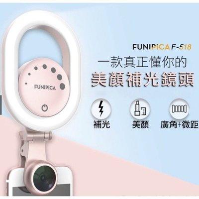 LIEQI F518 升級版 補光廣角...