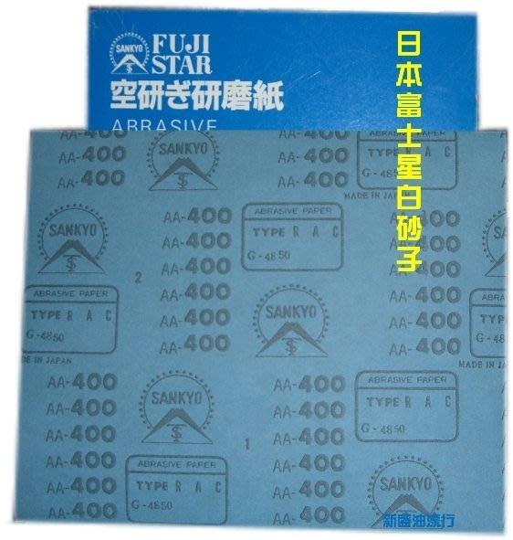 【( *^_^* ) 新盛油漆行】 木工專用 日本富士星 白砂紙 220# 100張下標處 木工 牆壁 手作 研磨
