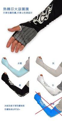 【猴野人】MEGA COOUV 手掌防曬UPF50+『素色底火焰圖』多種顏色 男用款 冰感袖套 止滑 熱銷款 材質超推