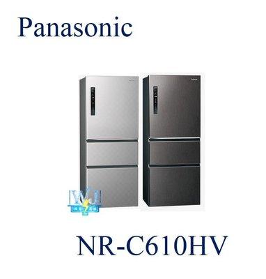 ☆可議價【暐竣電器】Panasonic 國際 NR-C610HV / NRC610HV 三門變頻冰箱 雙科技電冰箱
