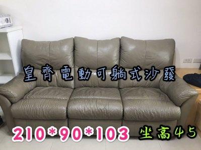 桃園二手家具-皇齊電動可躺式、真皮、牛皮、3人座真皮、皮沙發 超舒服 回收沙發買賣