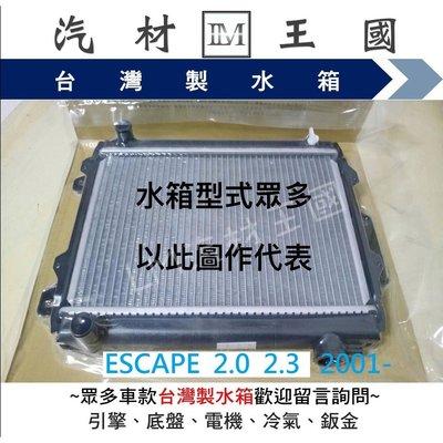 【LM汽材王國】 水箱 ESCAPE 2.0 2.3 2001年後 水箱總成 兩排 福特 FORD 另有 水箱精