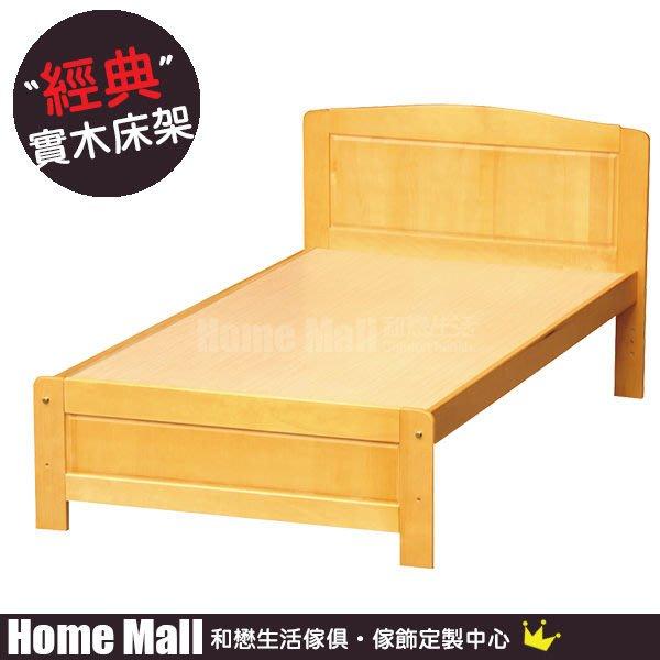 HOME MALL~百合圓弧單人3.5尺實木床架 $3900~(雙北市免運費)6E