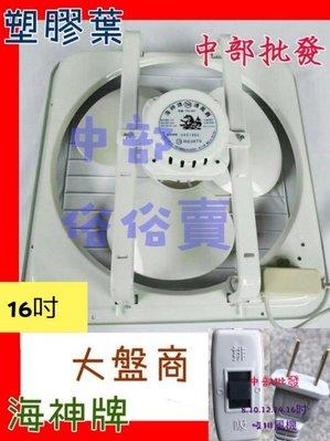 『中部批發』海神牌 16吋 吸排兩用窗型排風扇 通風扇 抽風機 通風機 吸排扇 電風扇 支架型(台灣製造)