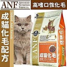 【🐱🐶培菓寵物48H出貨🐰🐹】愛恩富 ANF-成貓化毛6kg 特價920元自取不打折