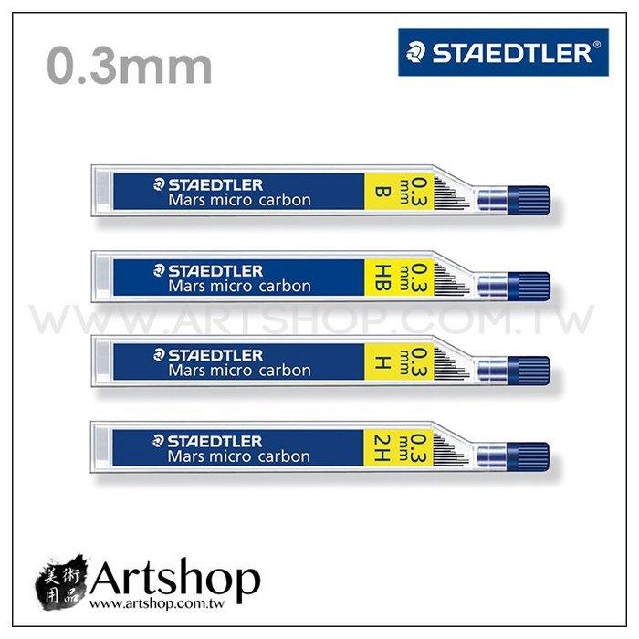 【Artshop美術用品】德國 STAEDTLER 施德樓 250 超韌自動筆芯 0.3mm (B-2H) 4款可選