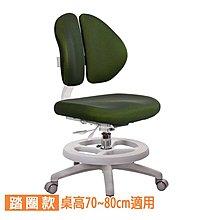 椅子王國 兒童成長 雙背椅 (腳踏圈款) TW-2999J