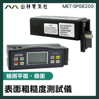 [山林電氣社]表面粗糙度儀 滾輪光潔度儀 橡膠滾輪適用 MET-SPG6200 伸縮工作臺 可測金屬光滑度 可校正