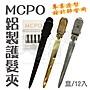 【美髮舖】MCPO鋁製護髮夾 緊鴨嘴夾 固定夾...