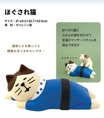 日本Decole concombre加藤真治2020年中秋月圓月享受貓人偶配件組 (7月新到貨   )