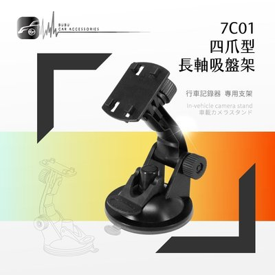 7C01【四爪型-長軸吸盤支架】行車紀錄器 衛星導航支架 trywin.mio.papago|BuBu車用品