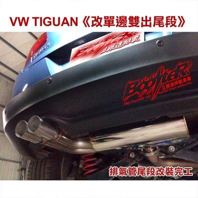 ◄立展進排氣BoosteR►福斯 VW TIGUAN《改裝 單邊 雙出 排氣管 尾段》白鐵 尾筒 尾飾管 遙控閥門開關