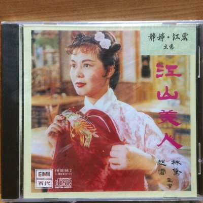CD 静婷 Tsin Ting 江宏 Kiang Hung 江山美人 The Kingdom And The Beauty O.S.T. 全新未拆 (100%