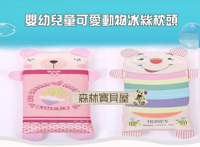森林寶貝屋~嬰幼兒童可愛動物冰絲枕頭~嬰兒夏季涼枕~寶寶冰絲卡通枕頭~兒童睡枕