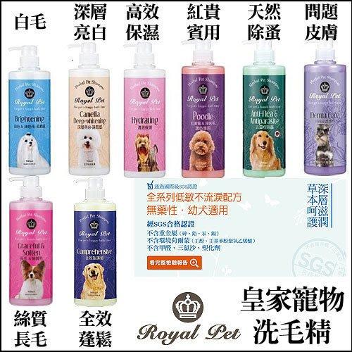 ☆寵輕鬆☆【Royal Pet 皇家寵物】天然草本精華洗毛精-全系列-500ml