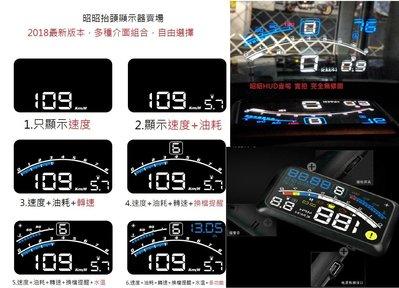 最新激光爆亮升級版 5.5吋大營幕 OBD2 抬頭顯示器 旗艦版 HUD 送豪華大禮包 水溫 超速警示 油電車可用