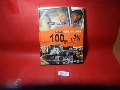 【愛悅二手書坊 01-11】改變世界的100個人物        明天國際